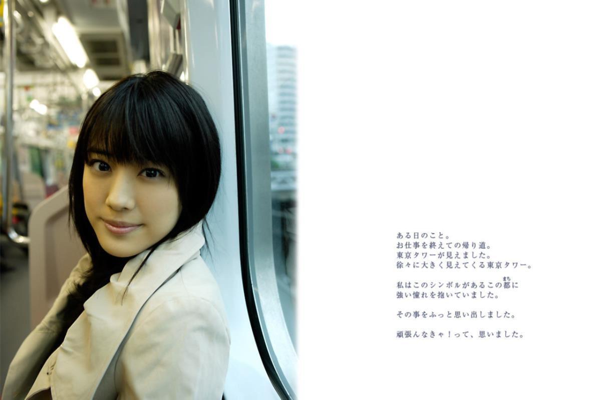 福田沙紀 エロ画像 3