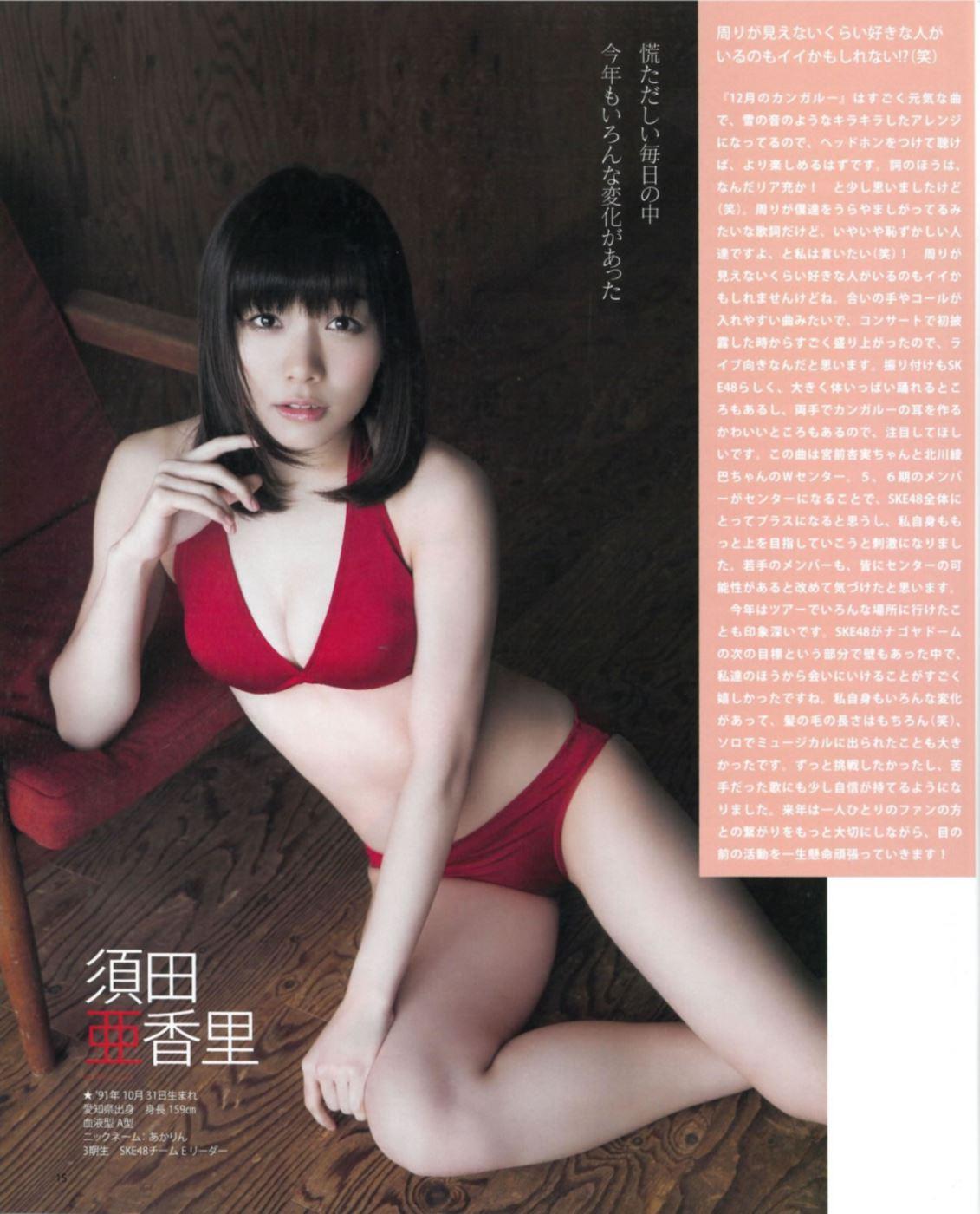 SKE48 須田亜香里 水着グラビア画像 96
