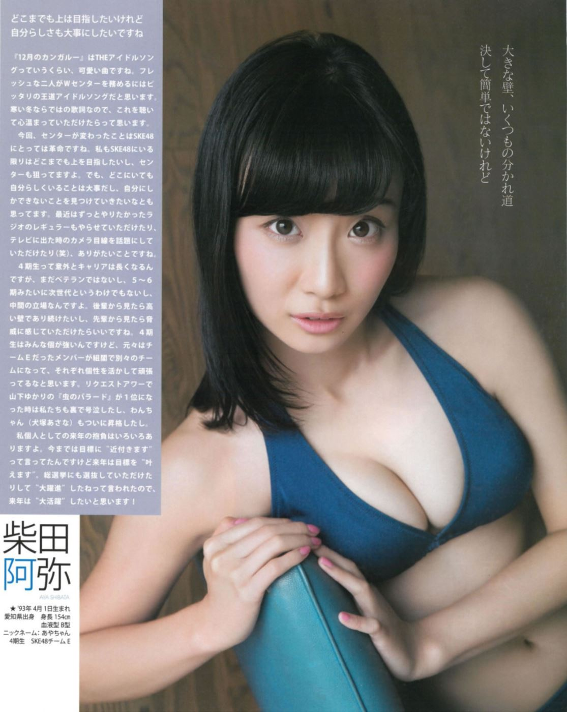 SKE48 須田亜香里 水着グラビア画像 97
