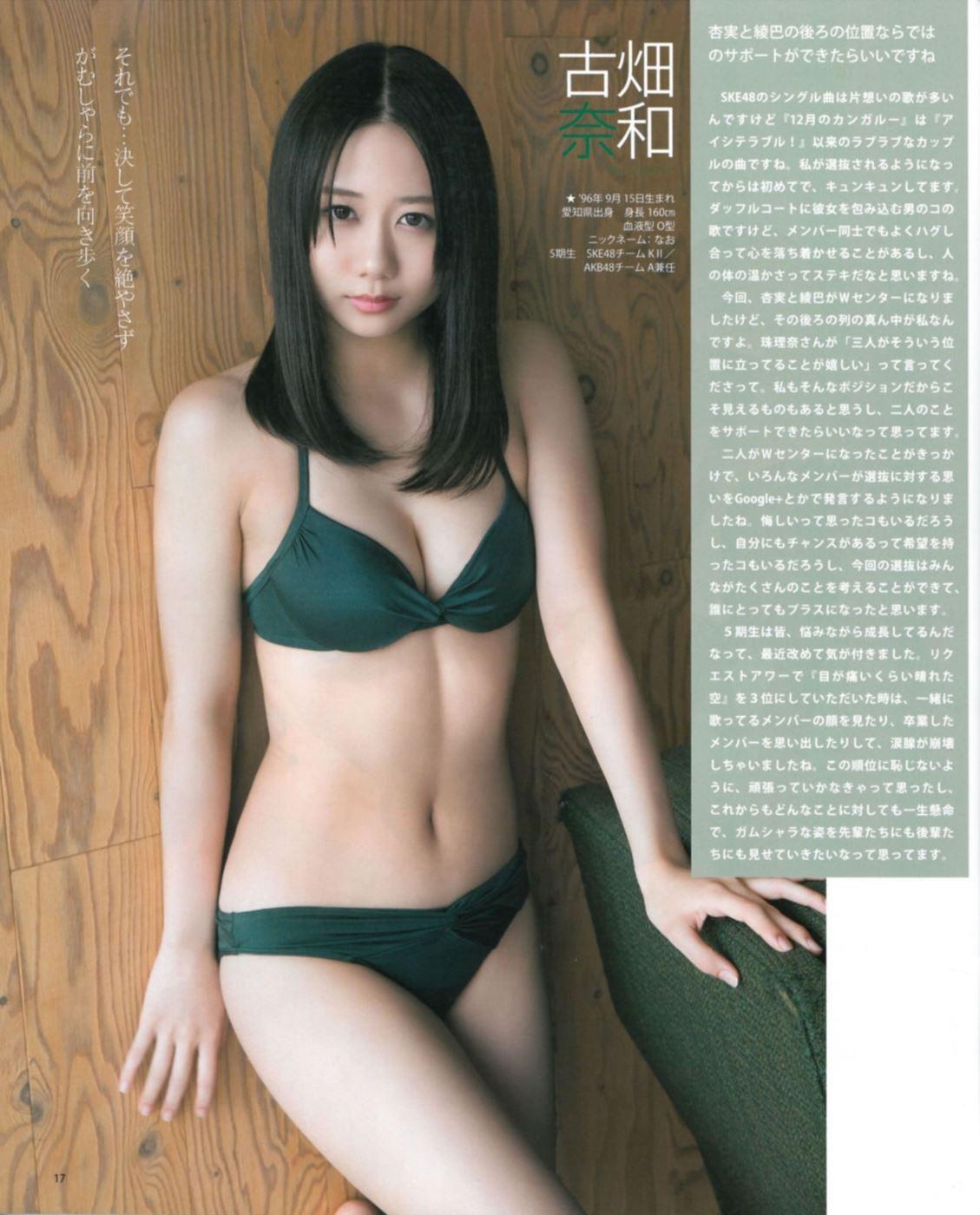 SKE48 須田亜香里 水着グラビア画像 98