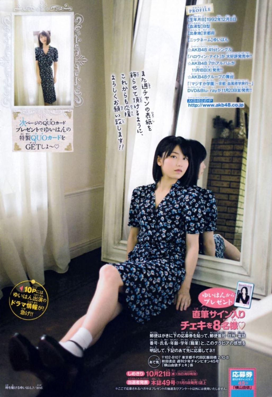 AKB48 横山由依 水着グラビア画像 82