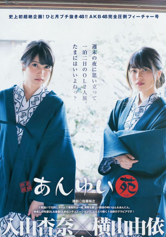 AKB48 横山由依 水着グラビア画像 89