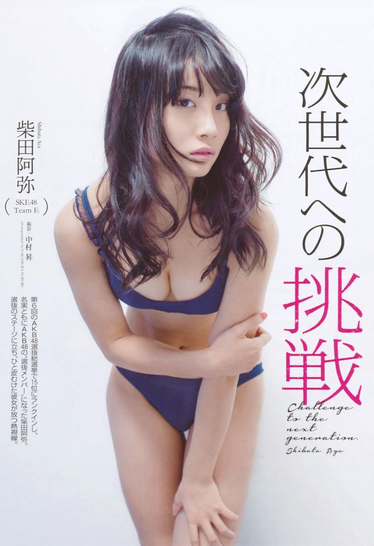 SKE48 柴田阿弥 水着グラビア画像 32