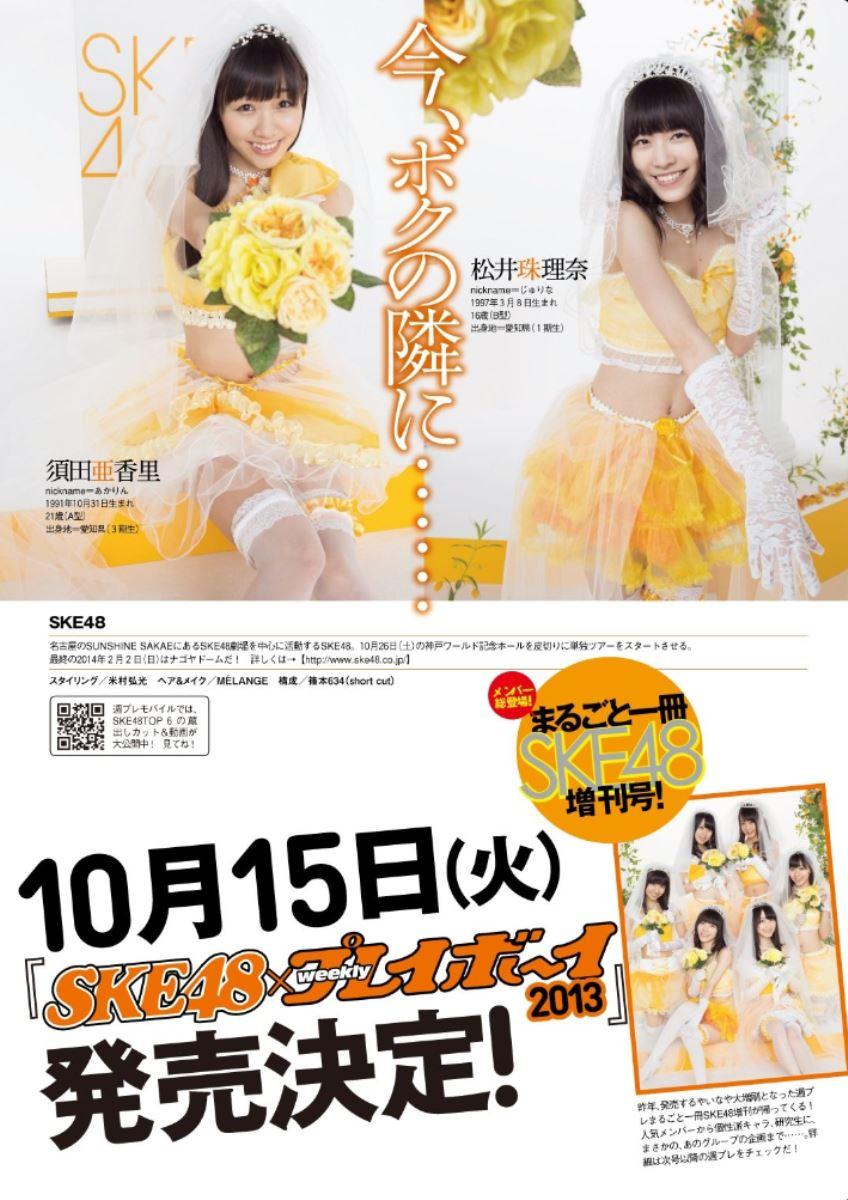 SKE48 柴田阿弥 水着グラビア画像 99