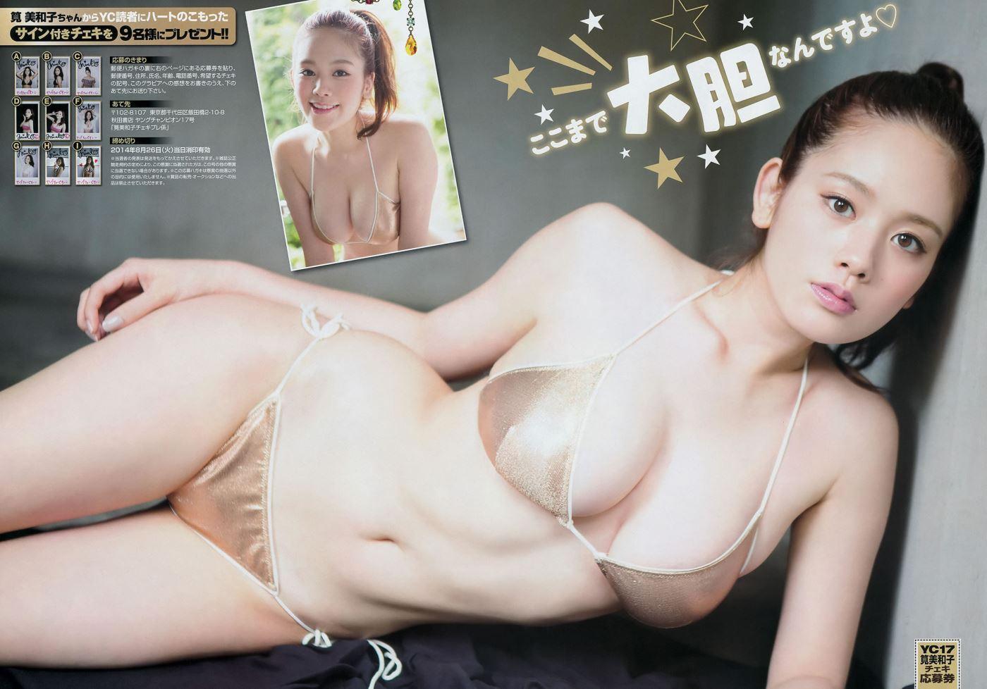 筧美和子 最新グラビア画像 82