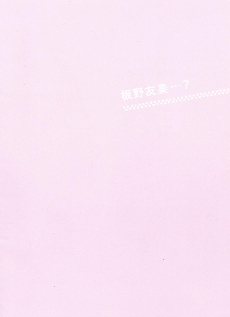 板野友美 すっぴん写真集「Luv U」画像 3