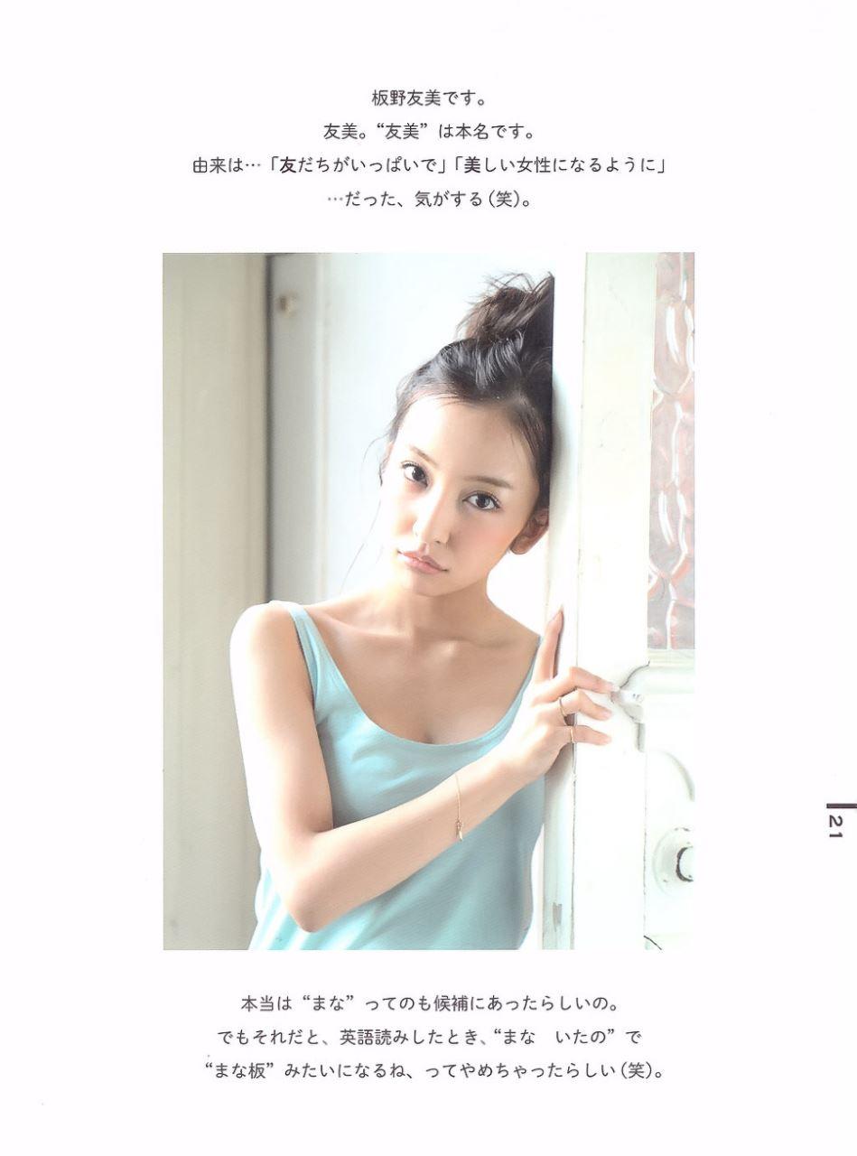 板野友美 すっぴん写真集「Luv U」画像 23