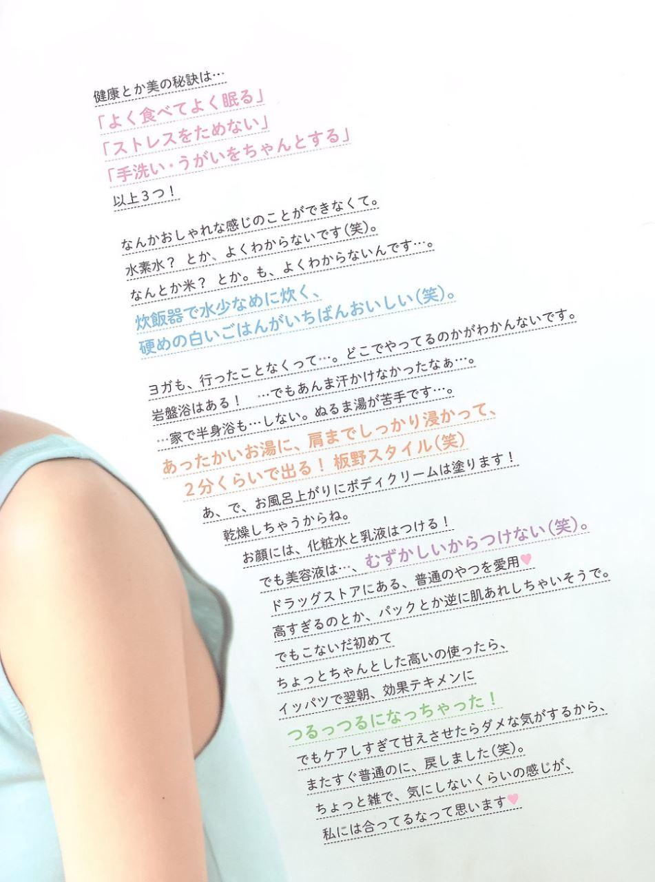 板野友美 すっぴん写真集「Luv U」画像 31
