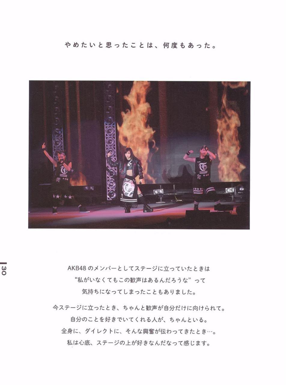 板野友美 すっぴん写真集「Luv U」画像 32