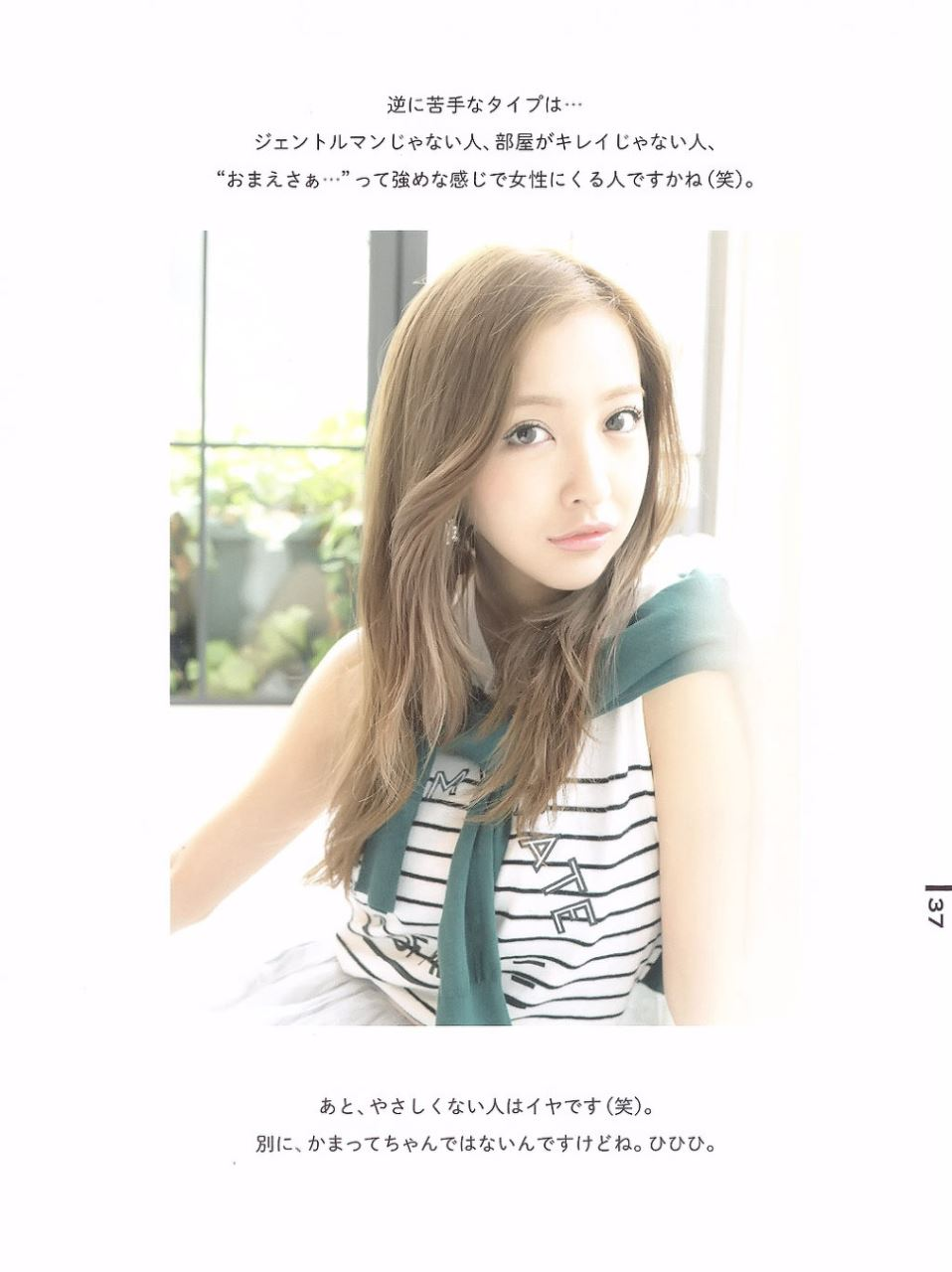 板野友美 すっぴん写真集「Luv U」画像 39