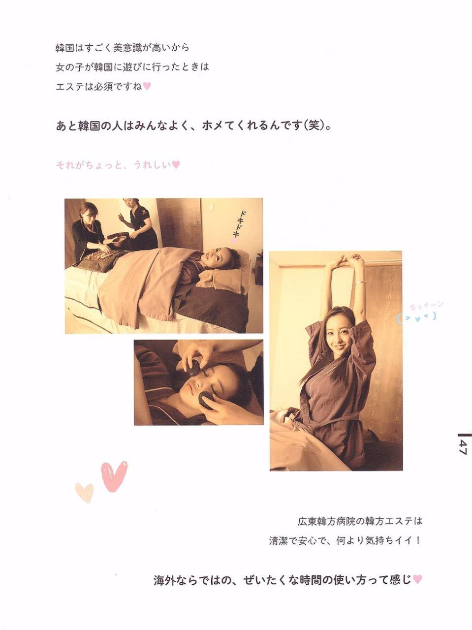 板野友美 すっぴん写真集「Luv U」画像 49