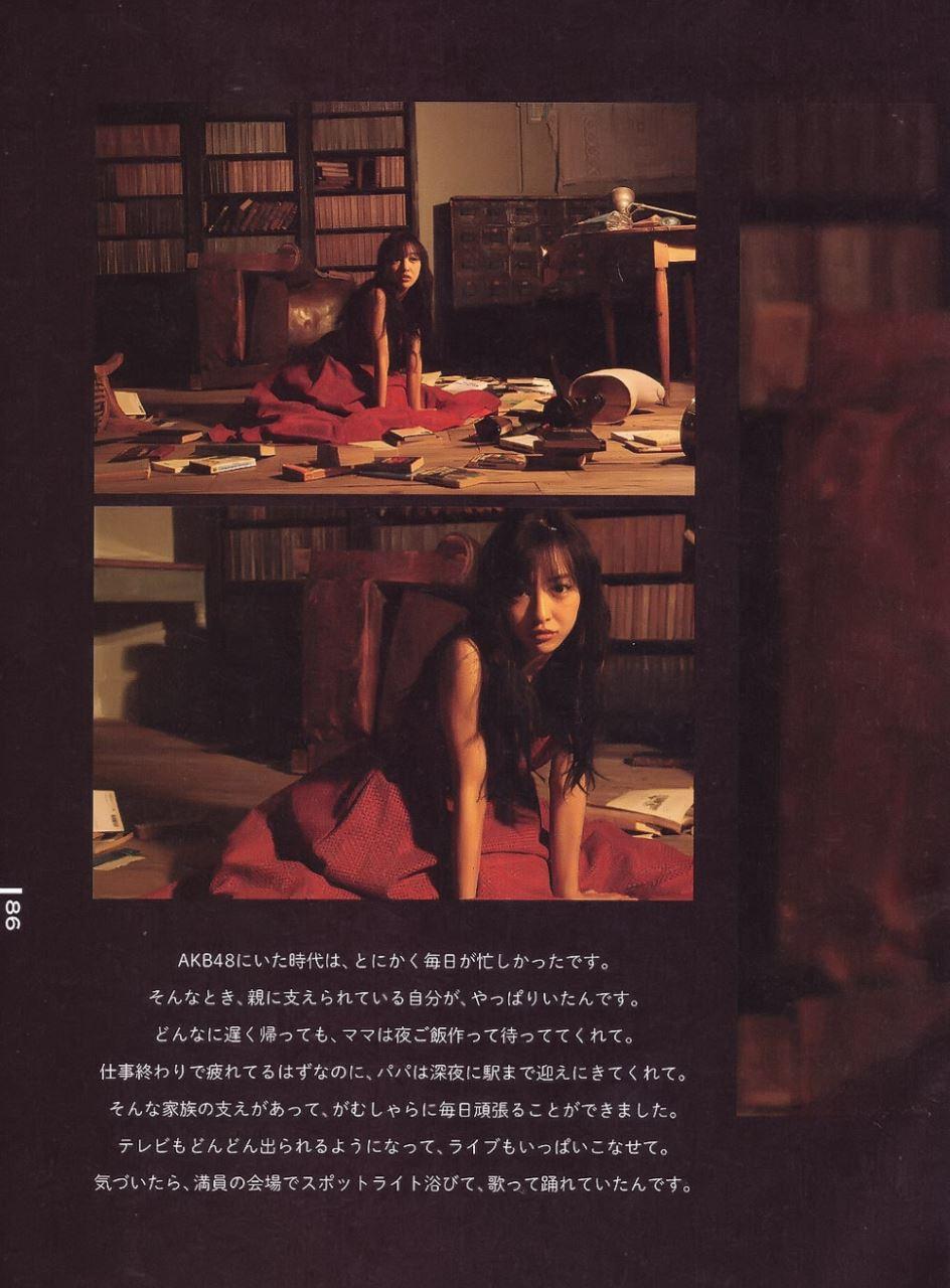 板野友美 すっぴん写真集「Luv U」画像 88