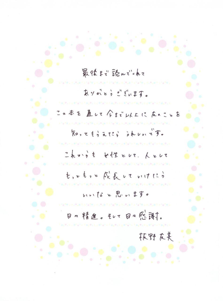 板野友美 すっぴん写真集「Luv U」画像 97