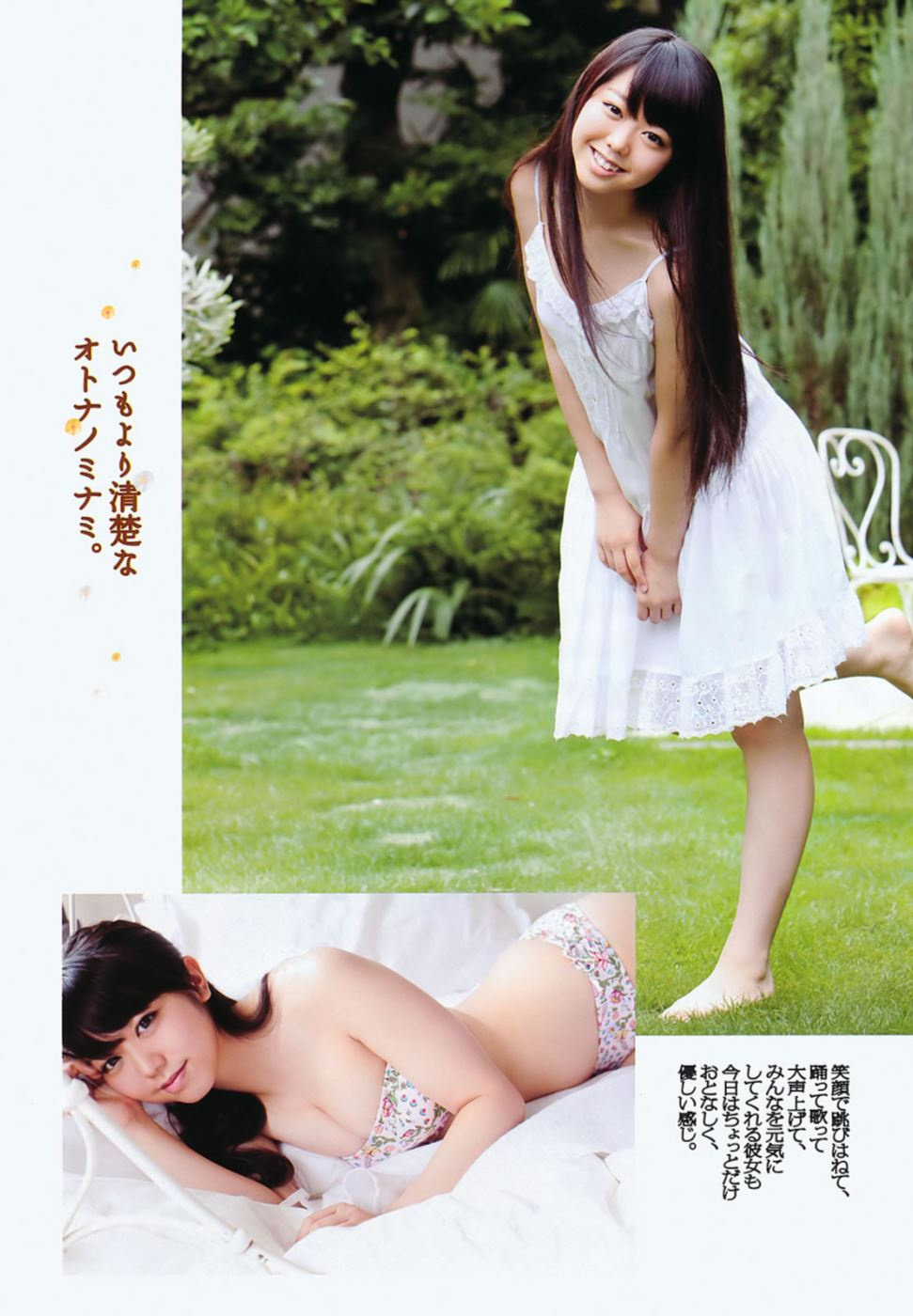 AKB48 峯岸みなみ 最新グラビア画像 53