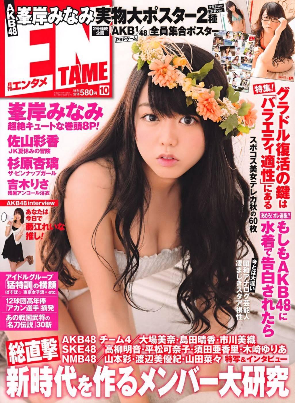 AKB48 峯岸みなみ 最新グラビア画像 57