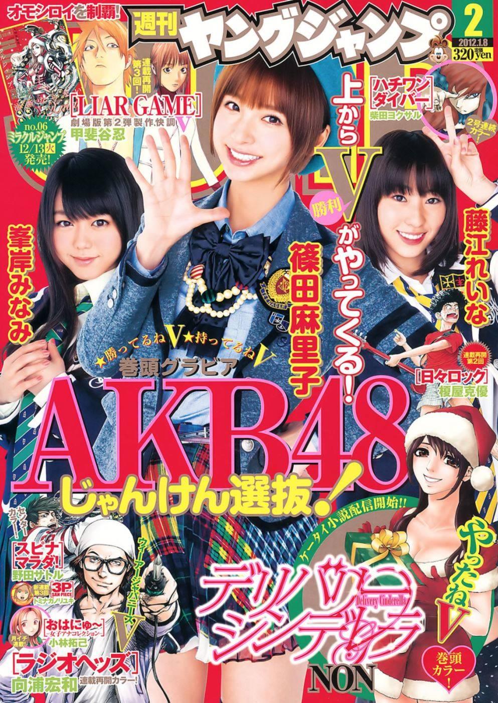 AKB48 峯岸みなみ 最新グラビア画像 68