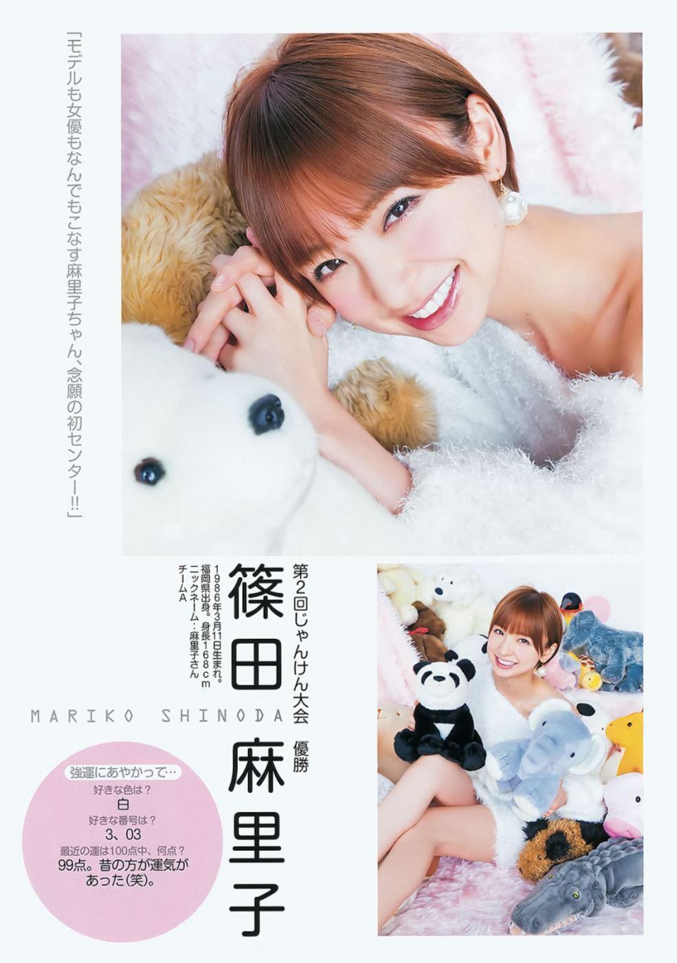 AKB48 峯岸みなみ 最新グラビア画像 71