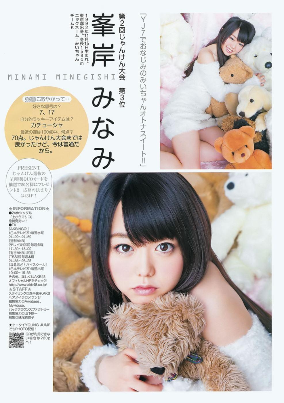 AKB48 峯岸みなみ 最新グラビア画像 73