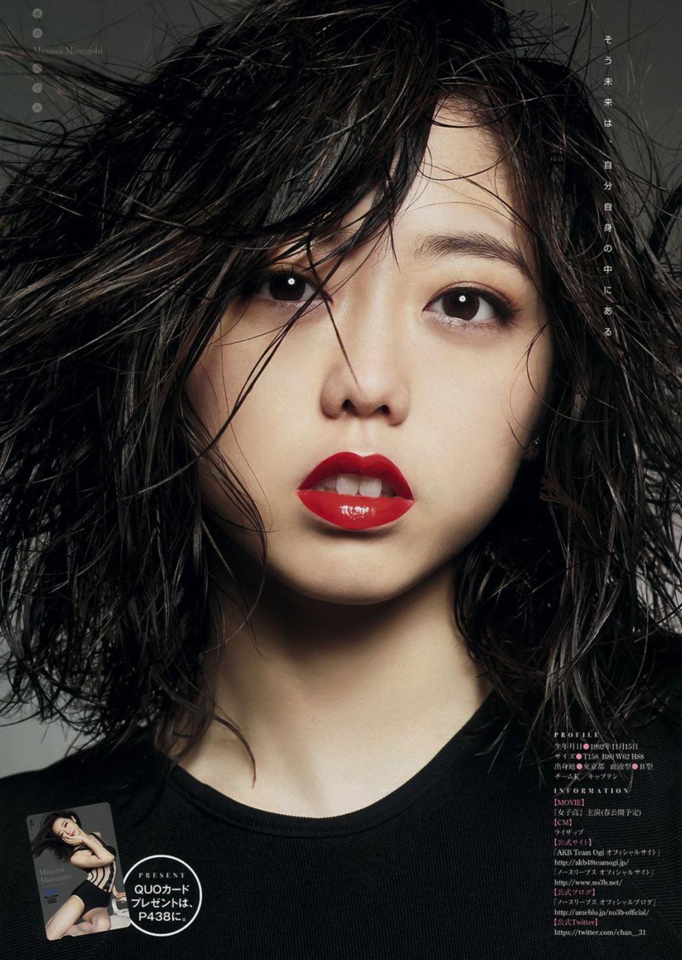 AKB48 峯岸みなみ 最新グラビア画像 97
