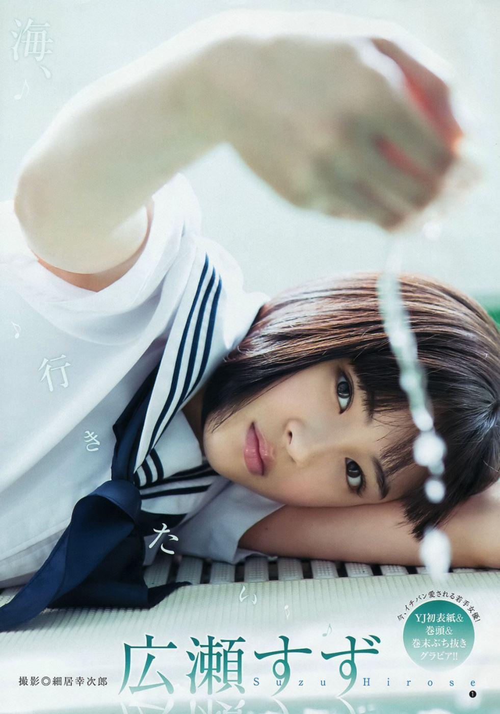 広瀬アリス 広瀬すず 姉妹 かわいい エロ画像 88