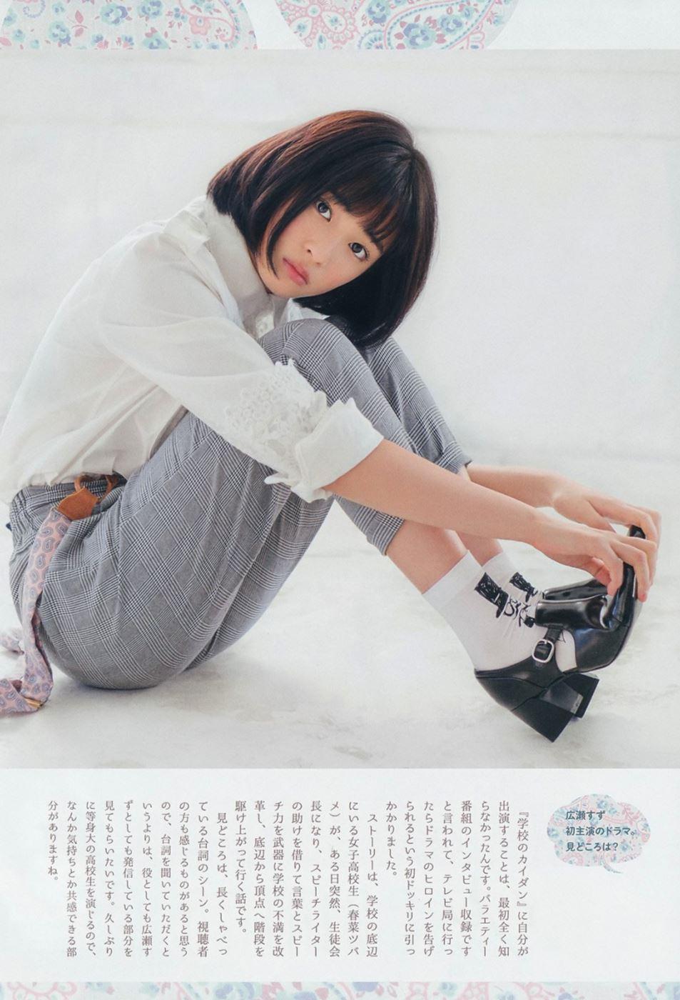 広瀬アリス 広瀬すず 姉妹 かわいい エロ画像 102
