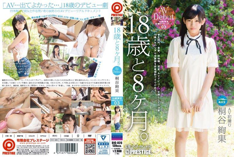 桐谷絢果 18歳 美少女 AV 画像 30