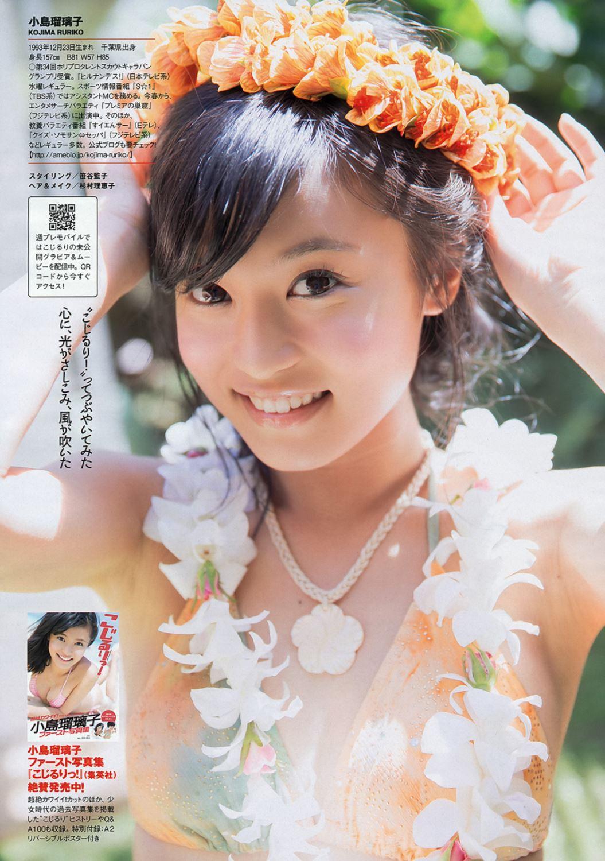小島瑠璃子 競泳水着 かわいい グラビア 画像 43