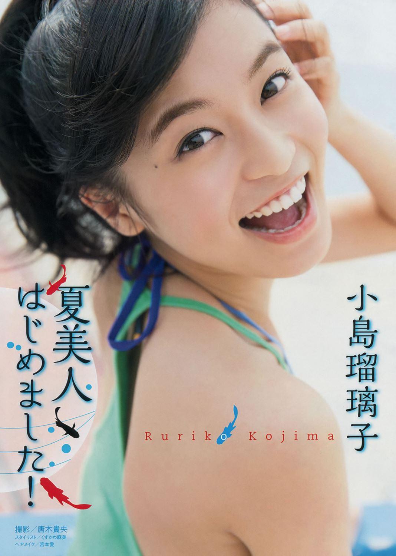 小島瑠璃子 競泳水着 かわいい グラビア 画像 85