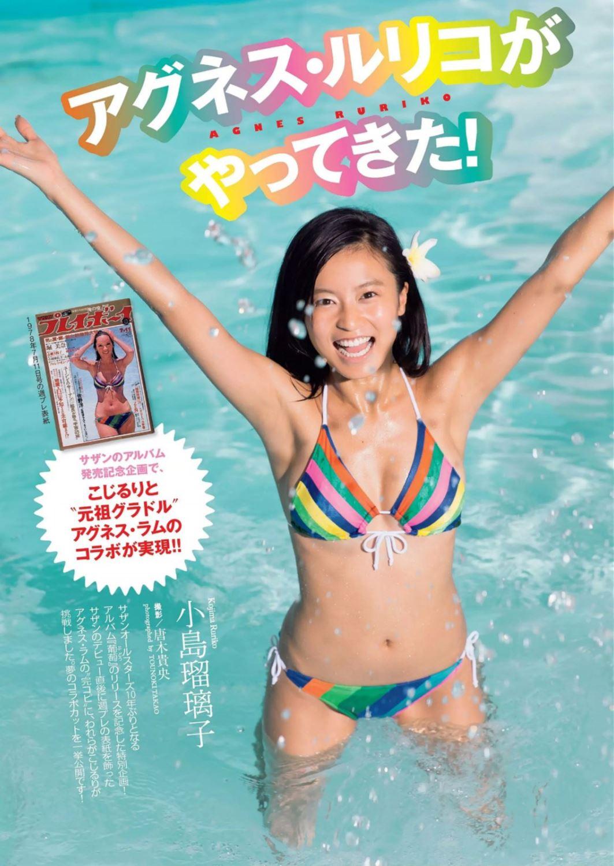 小島瑠璃子 美脚 抜ける 水着 グラビア 画像 60