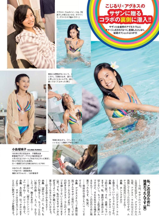 小島瑠璃子 美脚 抜ける 水着 グラビア 画像 63