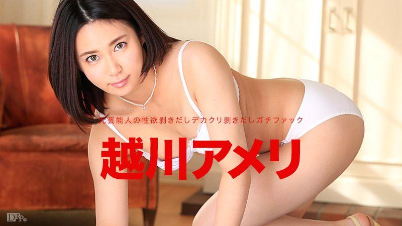 元芸能人 デカクリ 女優 越川アメリ 無修正 AV 画像 100