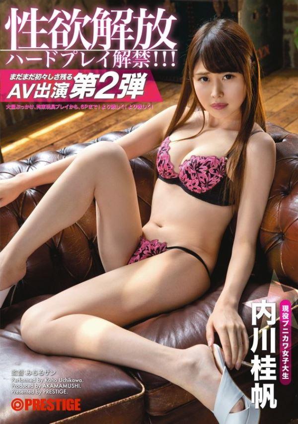 内川桂帆 現役 プニカワ 女子大生 セックス 画像 31
