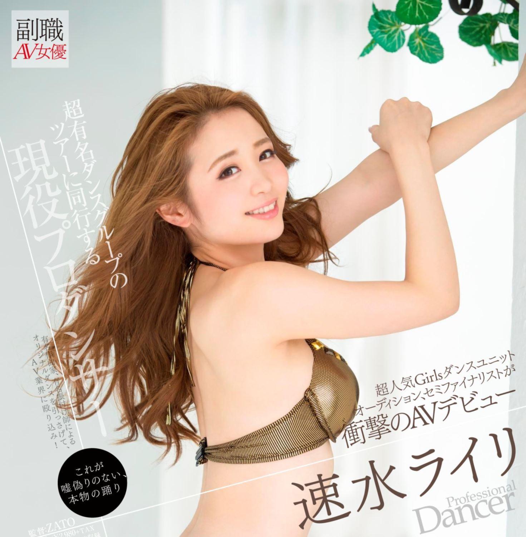 元E-girls 速水ライリ AV デビュー セックス 画像 8