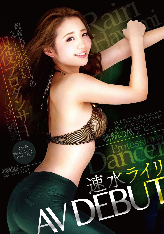 元E-girls速水ライリのAVデビューセックス画像