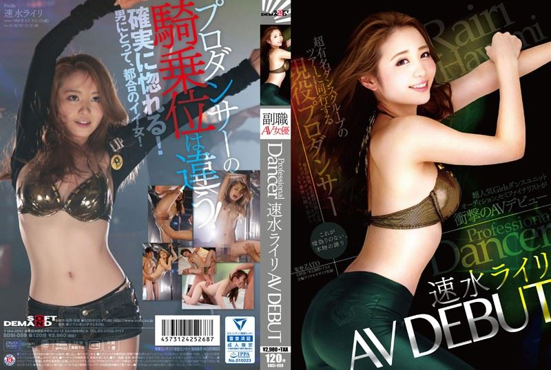 元E-girls 速水ライリ AV デビュー セックス 画像 25