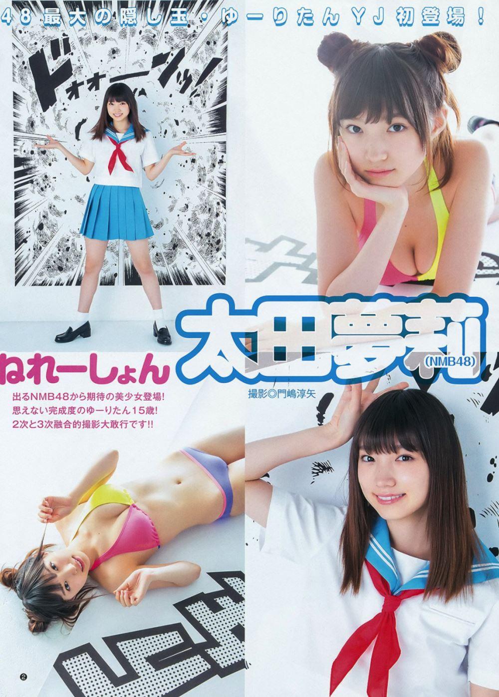 太田夢莉 1万年に1人 可愛い アイドル 水着 画像 40
