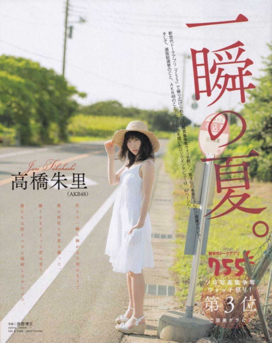 AKB48 高橋朱里 Cカップ 水着 グラビア 画像 14