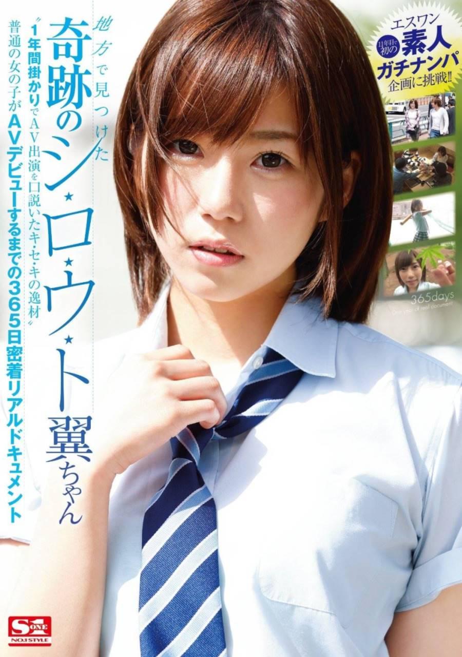 翼(AV女優)奇跡の美少女AVデビュー画像 22