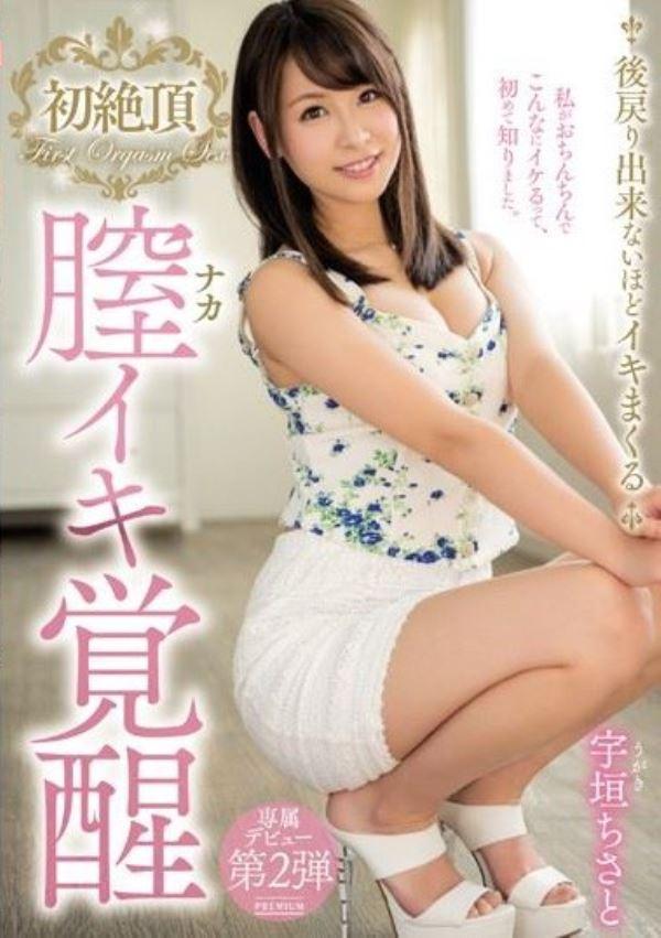 宇垣ちさと 元地方局 美人 女子アナ SEX 画像 33
