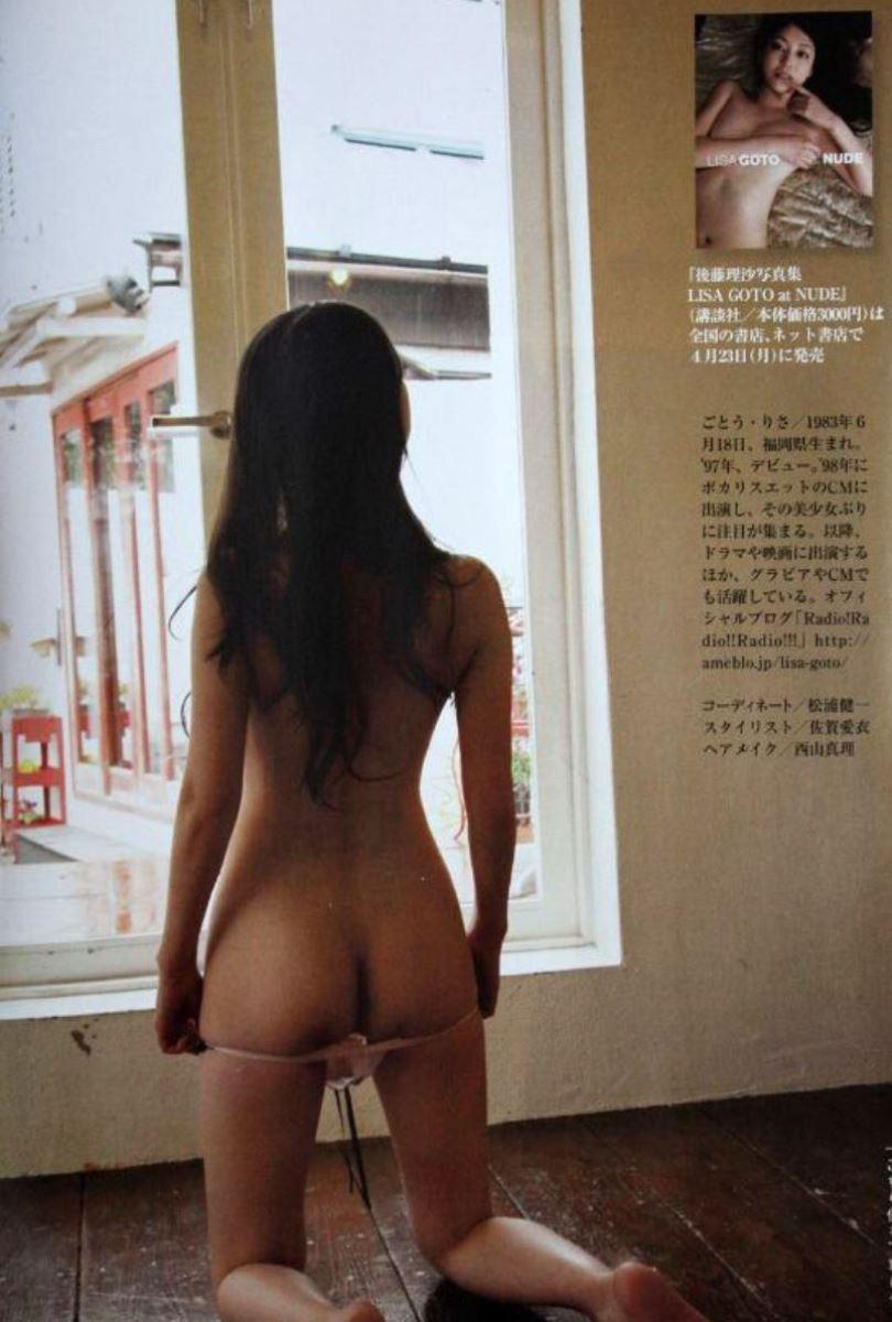 後藤理沙 衝撃 ヘアヌード 濡れ場 セックス 画像 38