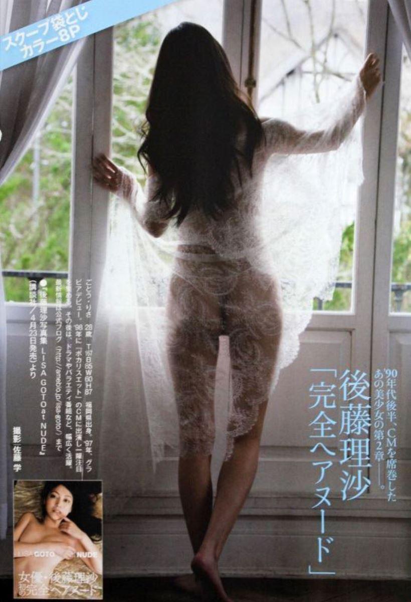 後藤理沙 衝撃 ヘアヌード 濡れ場 セックス 画像 39