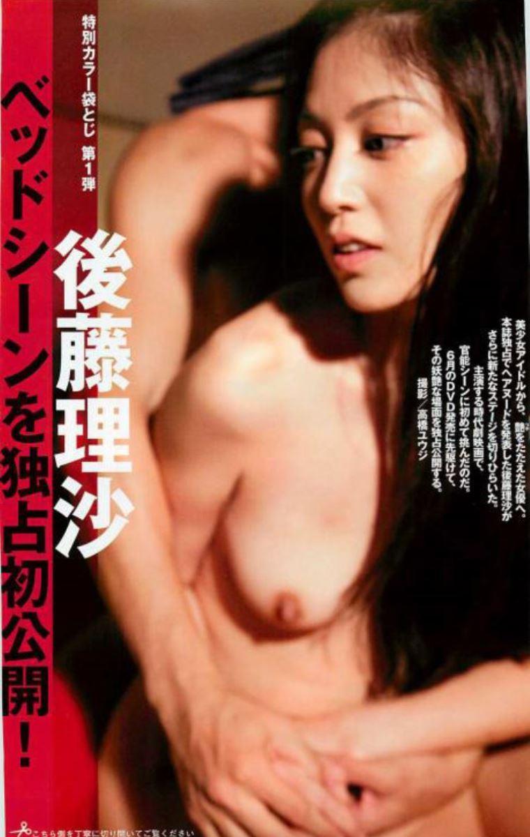後藤理沙 衝撃 ヘアヌード 濡れ場 セックス 画像 49