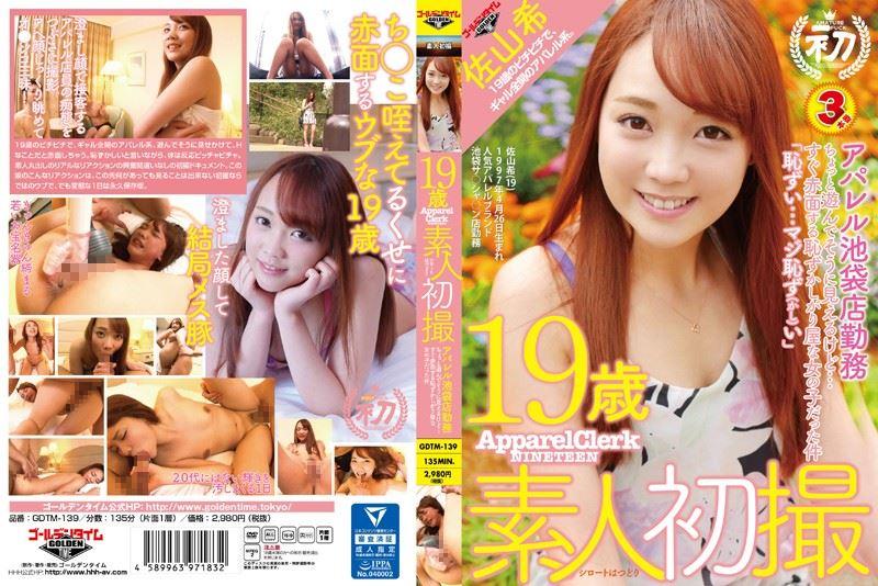 佐山杏里 佐山希 貧乳 ちっぱい 美少女 セックス 画像 23
