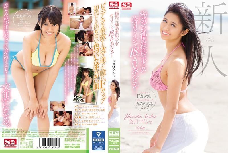 悠月アイシャ 褐色 純真 美少女 セックス 画像 35