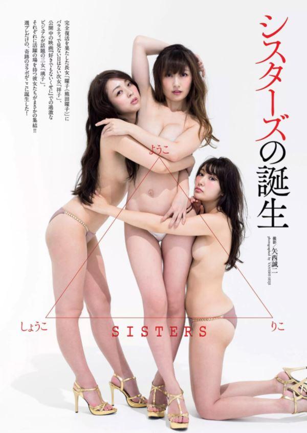熊田曜子 手ぶら ヌード 経産婦 全裸 エロ画像 1