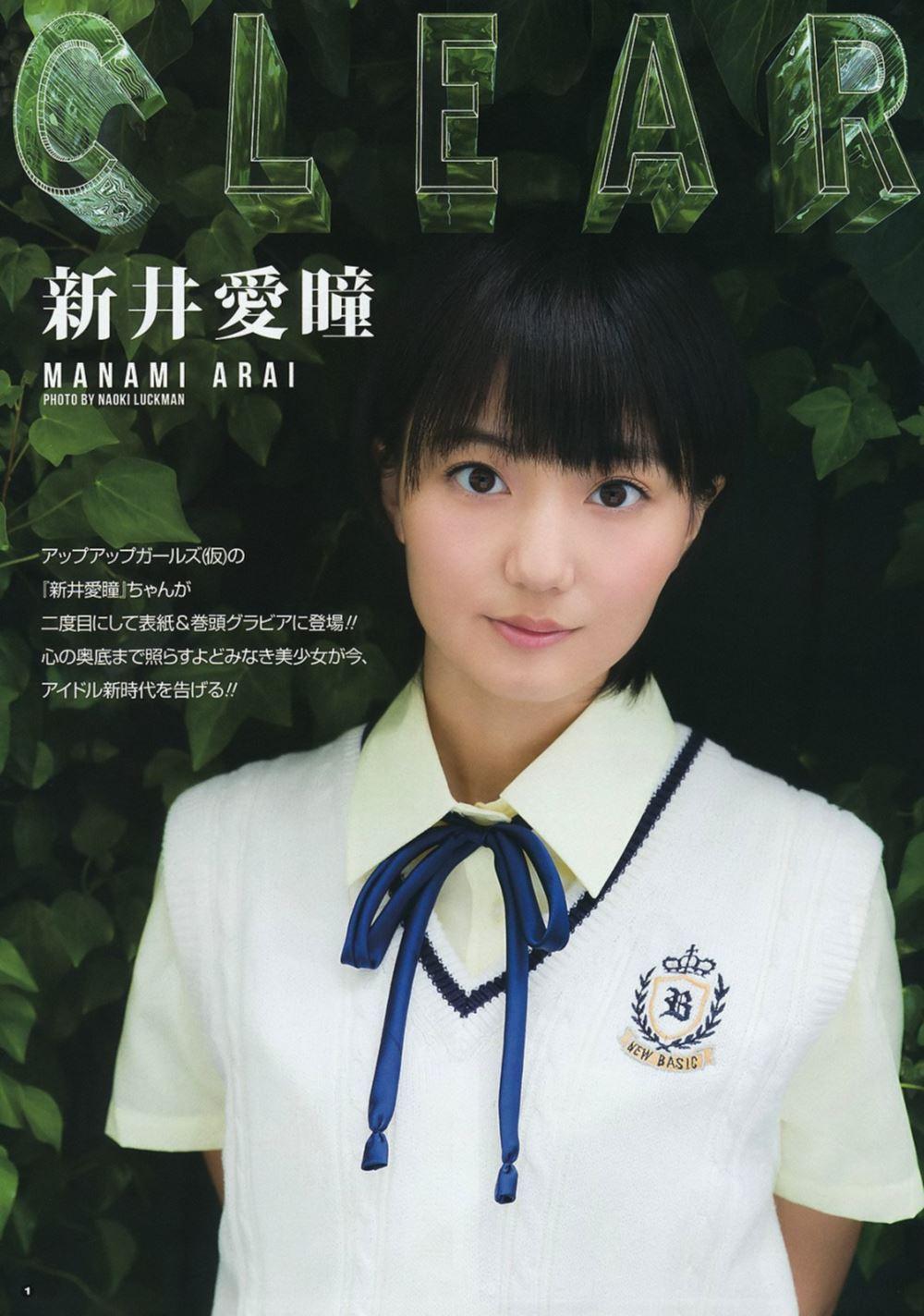 新井愛瞳 画像 31