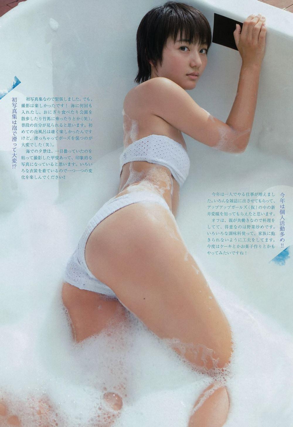 新井愛瞳 画像 49