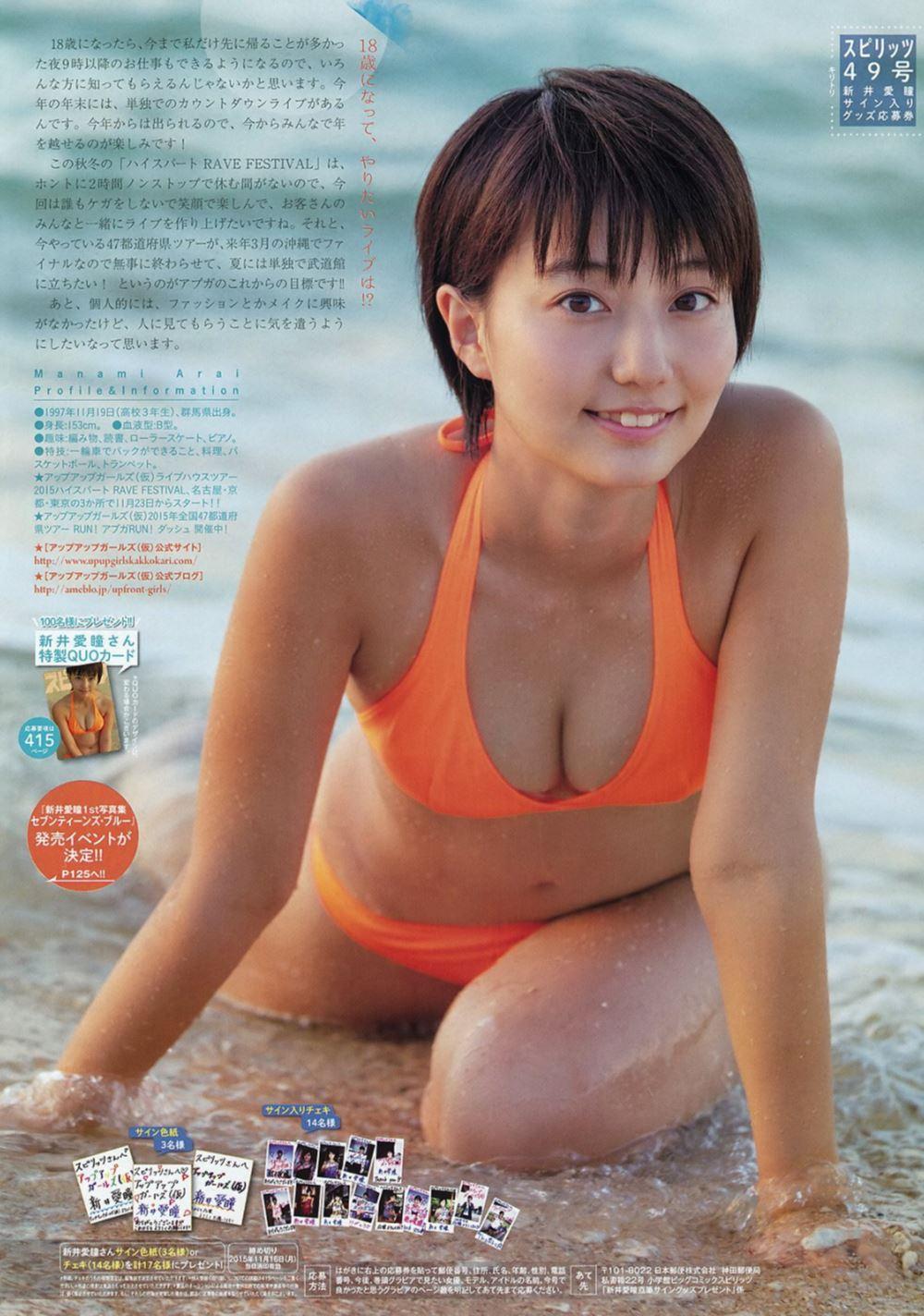 新井愛瞳 画像 50