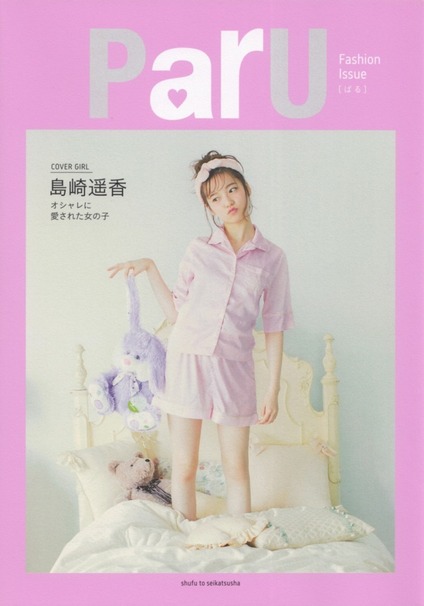 島崎遥香の可愛い私服写真集「ParU」画像 1