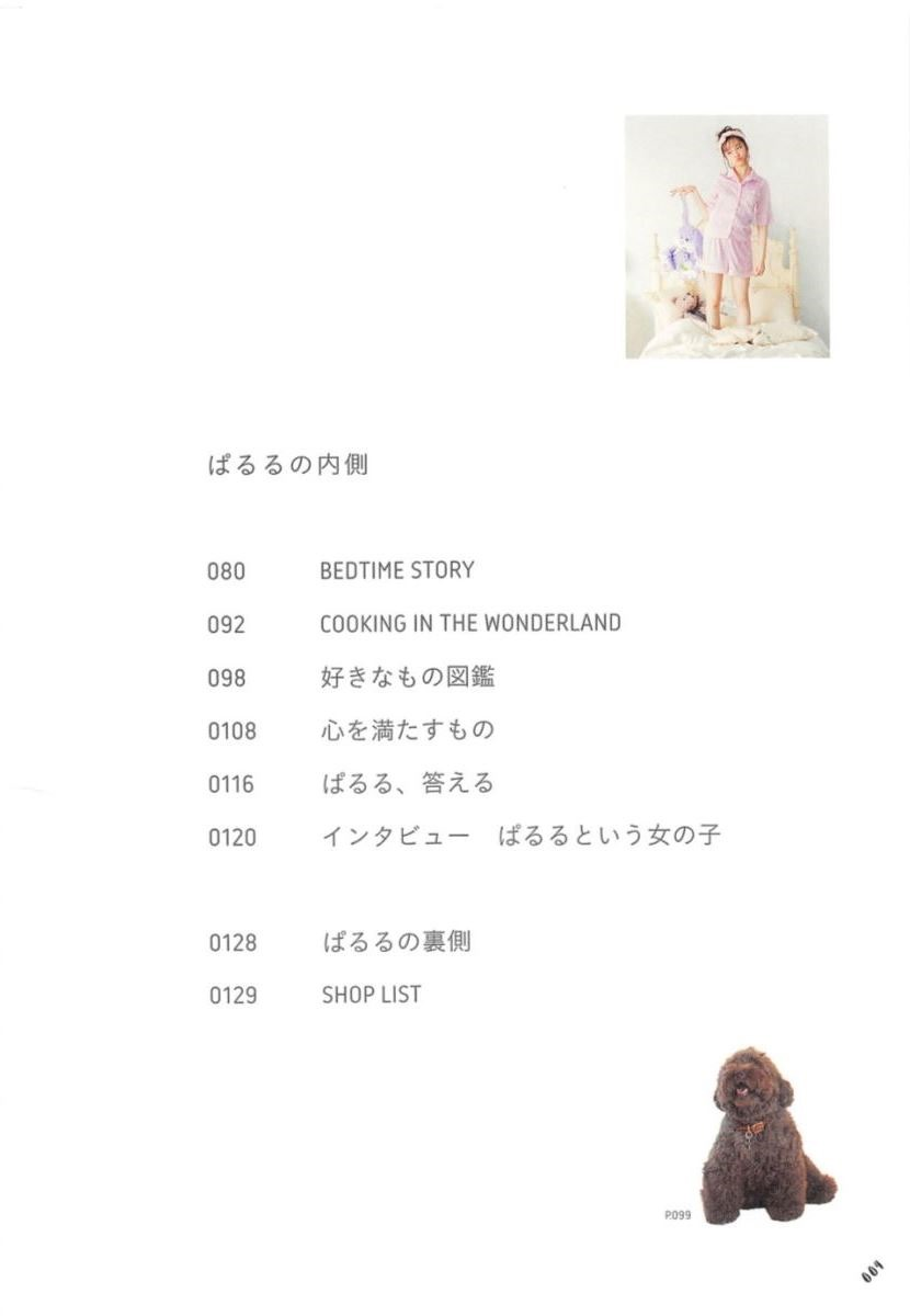 島崎遥香の可愛い私服写真集「ParU」画像 4